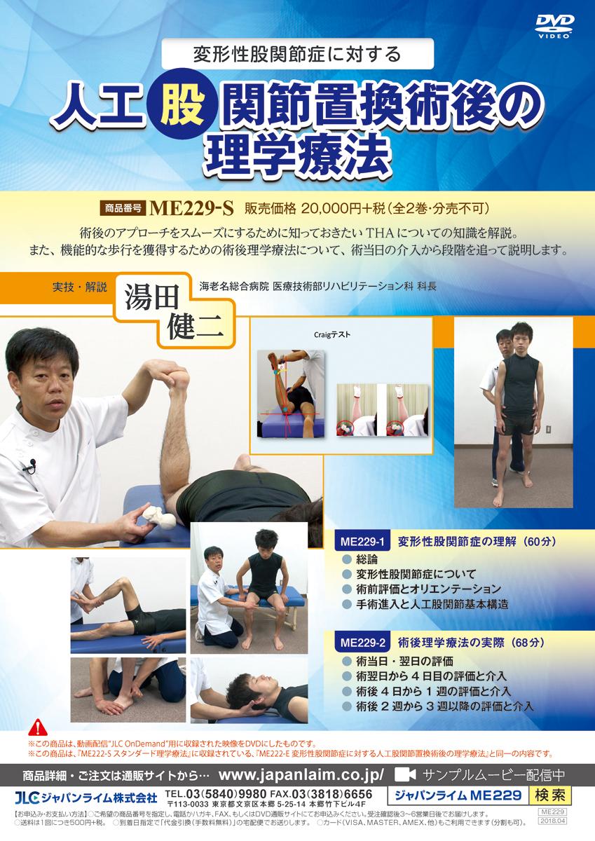 変形性股関節症に対する人工股関節置換術後の理学療法【理学療法 ME229-S 全2巻】