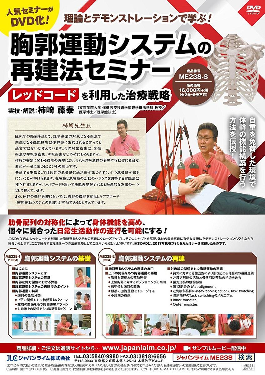 胸郭運動システムの再建法セミナー~ レッドコードを利用した治療戦略 ~[理学療法 ME238-S 全2巻]
