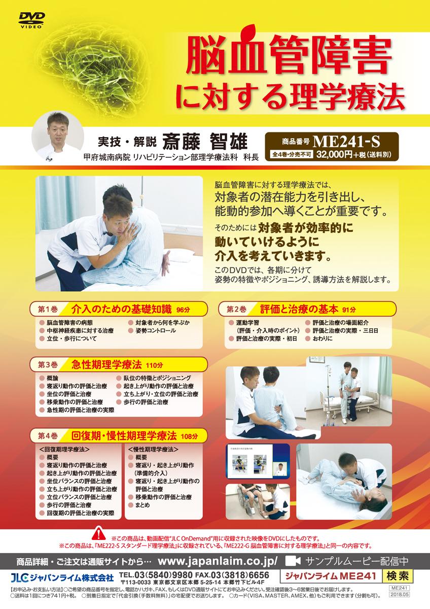 脳血管障害に対する理学療法【理学療法 ME241-S 全4巻】