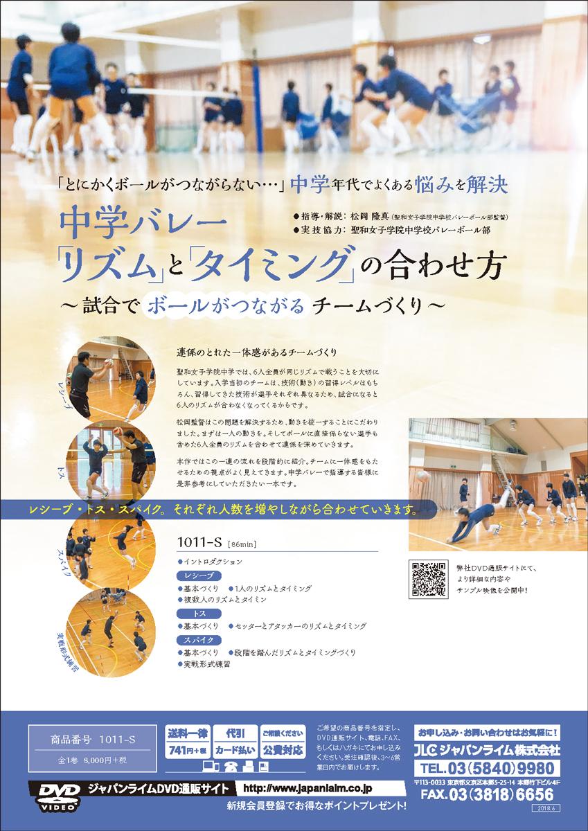中学バレー 「リズム」と「タイミング」の合わせ方【バレーボール 1011-S 全1巻】