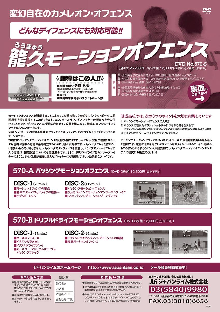 籠久モーションオフェンス-ドリブルドライブモーションオフェンス-【バスケットボール 570-B 全2巻】