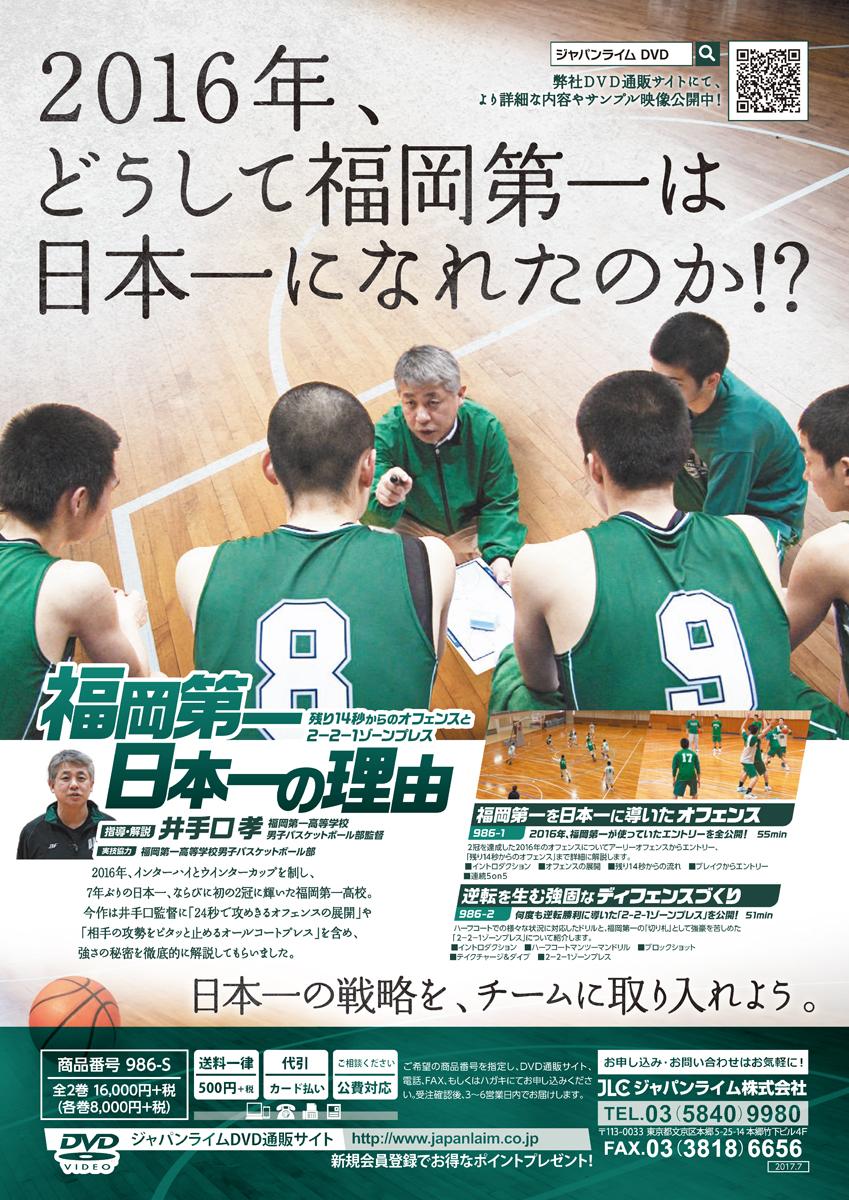 福岡第一 日本一の理由~残り14秒からのオフェンスと2-2-1ゾーンプレス~[バスケットボール 986-S 全2巻]