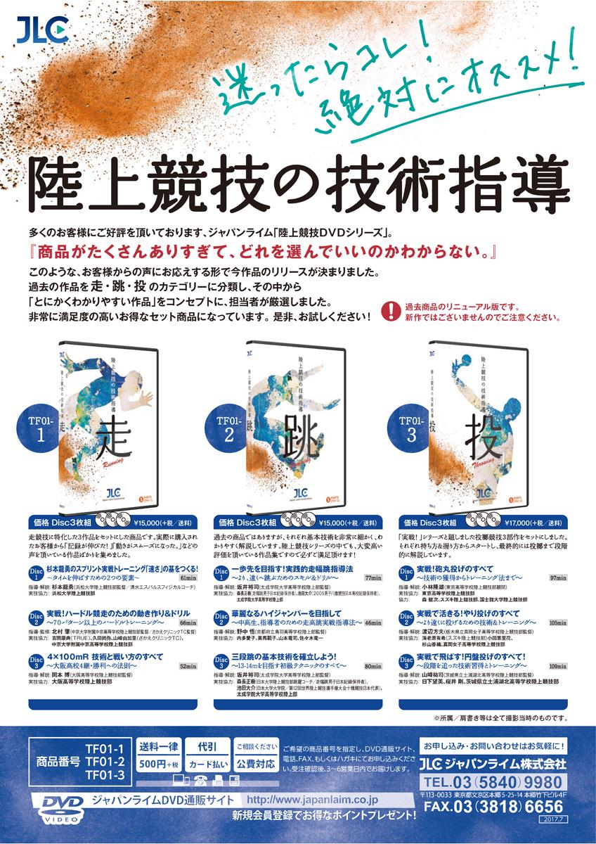 【リニューアル版】陸上競技の技術指導~投~[陸上競技 TF01-3 全3巻]