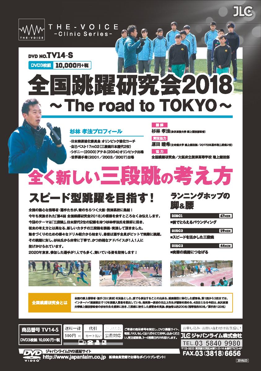 全国跳躍研究会2018~The road to TOKYO~【Voice TV14-S DVD 3枚組】
