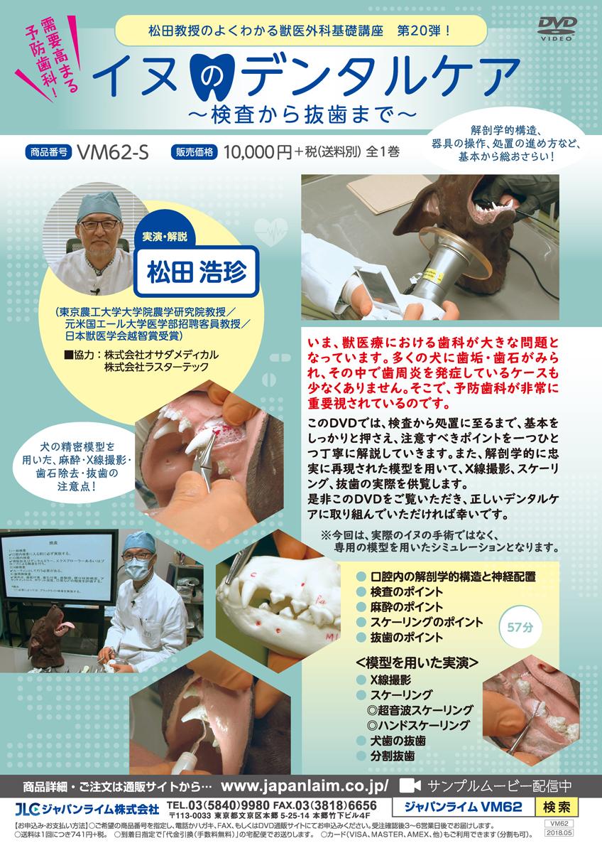 松田教授のよくわかる獣医外科基礎講座「イヌのデンタルケア ~検査から抜歯まで~」【獣医 VM62-S 全1巻】
