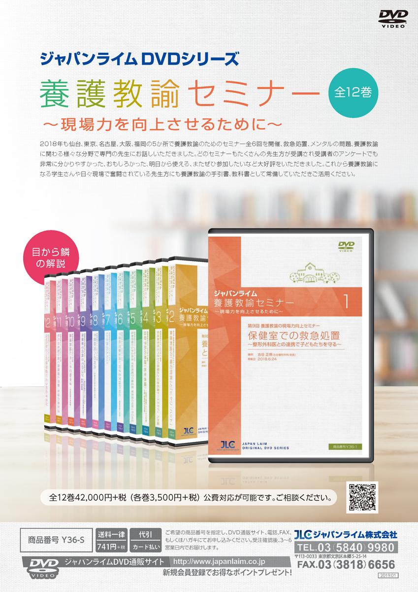 ジャパンライム 養護教諭セミナー~現場力を向上させるために~[養護 Y36-S 全12巻]