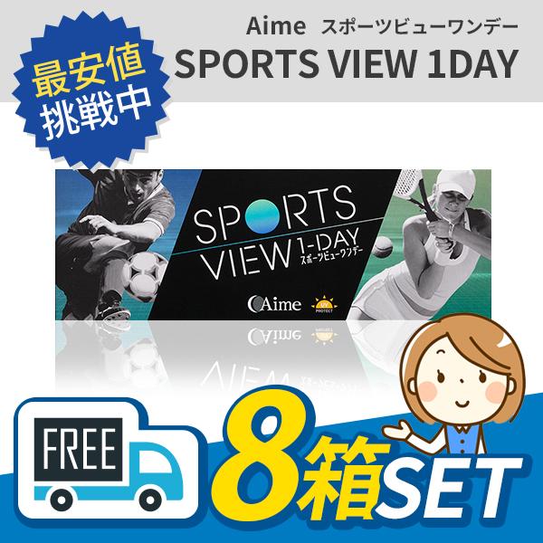 【送料無料】アイミー スポーツビュー ワンデー 8箱セット 1箱30枚入り ソフト コンタクト 【アイミー】
