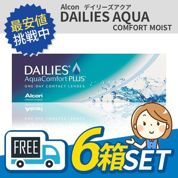 【送料無料】デイリーズアクア コンフォートプラス 6箱(1箱30枚入)日本アルコン(チバビジョン)alcon ciba vision dailies aqua comfort【1day】