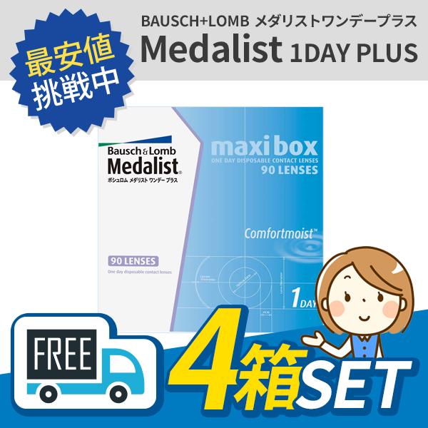 【送料無料】メダリスト ワンデープラス マキシボックス 90枚 4箱ボシュロム medalist【1day】
