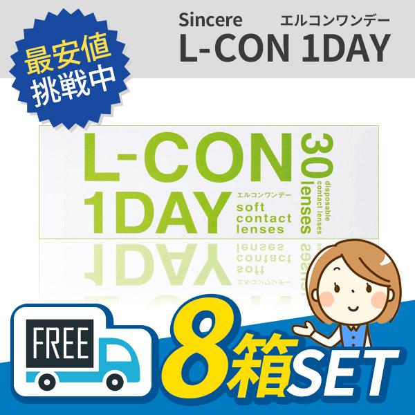 【送料無料】エルコンワンデー 8箱(1箱30枚入)シンシア lcon l-con sincere【1day】