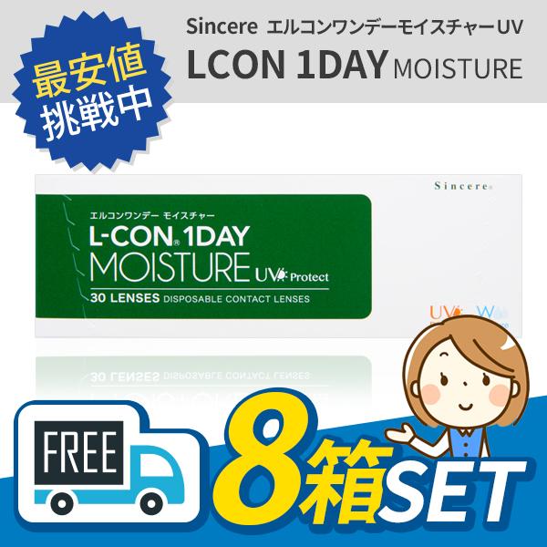 【送料無料】エルコンワンデーモイスチャー 8箱(1箱30枚入)L-CON 1DAY MOIST 1日使い捨て エルコン ワンデー モイスチャー シンシア