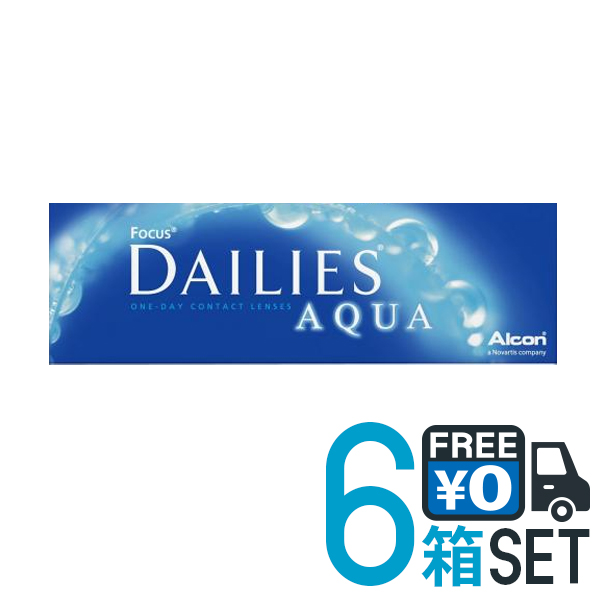 キャッシュレス 5%還元対象 【送料無料】デイリーズアクア 6箱(1箱30枚入)日本アルコン(チバビジョン)alcon ciba vision dailies aqua【1day】