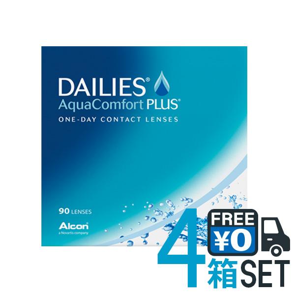 キャッシュレス 5%還元対象 【送料無料】デイリーズアクア コンフォートプラス 90枚 4箱(30枚×12箱)日本アルコン(チバビジョン)alcon ciba vision dailies aqua comfort【1day】
