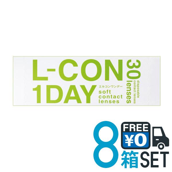 送料無料 エルコンワンデー 8箱 1箱30枚入 シンシア 1day スピード対応 全国送料無料 lcon l-con sincere 日本