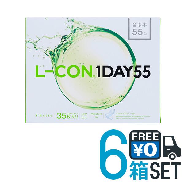 【5枚パック付いてます】キャッシュレス 5%還元対象 シンシア エルコン ワンデー 55 L-CON1DAY 6箱セット 送料無料 1箱35枚入 高含水 UVカット うるおい成分配合