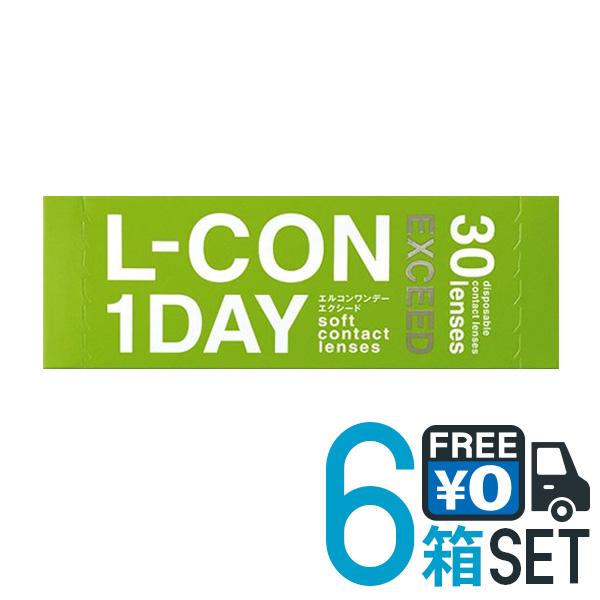 【送料無料】エルコンワンデー エクシード 6箱(1箱30枚入)シンシア lcon l-con exceed sincere【1day】