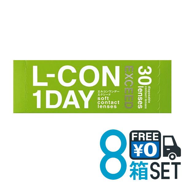 【送料無料】エルコンワンデー エクシード 8箱(1箱30枚入)シンシア lcon l-con exceed sincere【1day】