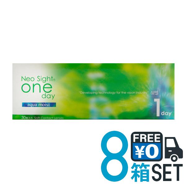 【送料無料】アイレ ネオサイトワンデー アクアモイスト 8箱(1箱30枚入)aire neosight aqua moist【1day】
