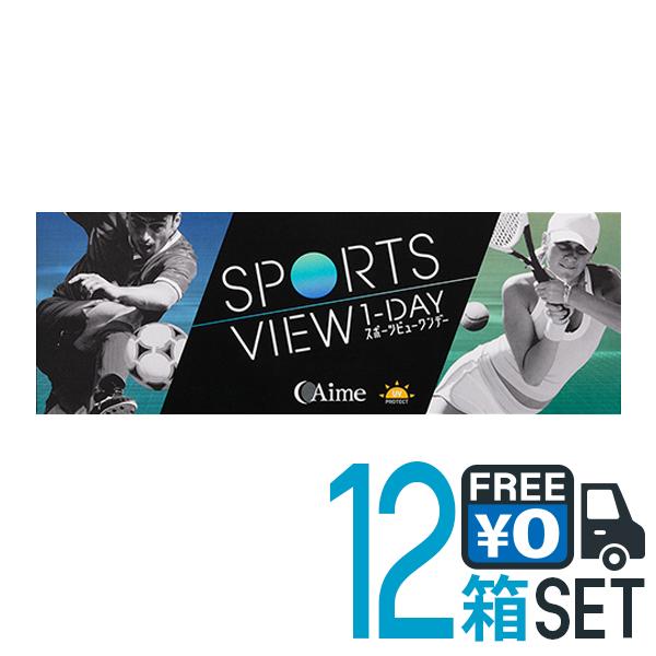 キャッシュレス 5%還元対象 【送料無料】アイミー スポーツビュー ワンデー 12箱セット 1箱30枚入り ソフト コンタクト 【アイミー】