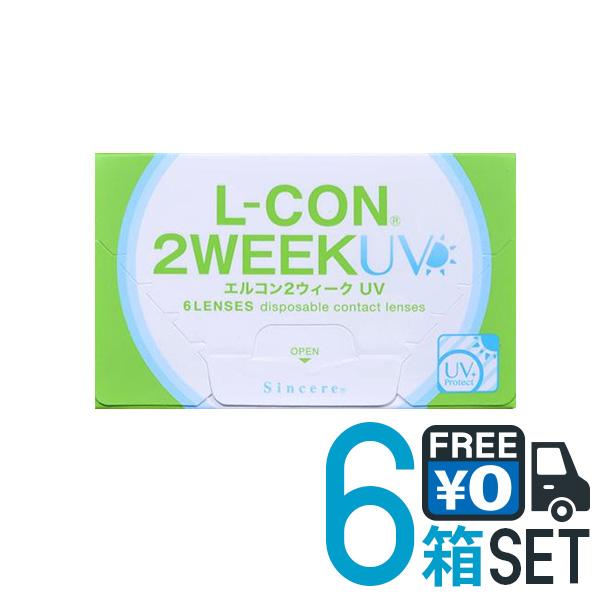 キャッシュレス 5%還元対象 【ネコポス便送料無料】 エルコン2ウィークUV 6箱 シンシア