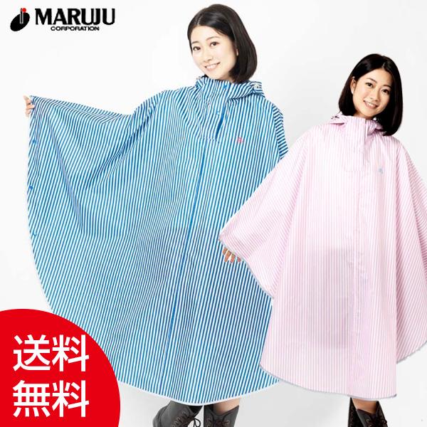 【MARUJU】【レインポンチョ】サイクル ストライプ レインポンチョ【RA-08】【雨具 レイン レインコート ウェア レディース メンズ 撥水加工 コンパクト レジャー】送料込み