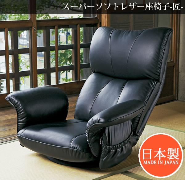 【日本製】スーパーソフトレザー座椅子 -匠- YS-1396HR【座椅子 チェア インテリア リクライニング 敬老の日】(代引き不可)(同梱不可)