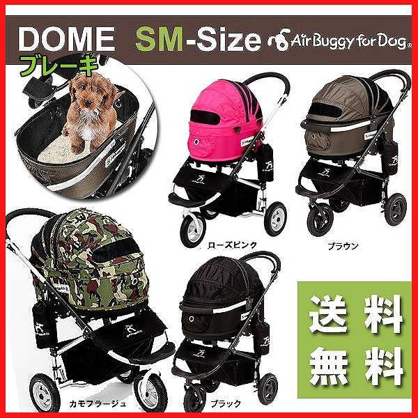 【SM/ブレーキDOME2セット 】【送料無料】エアバギーフォードック ペットバギー 犬用カート 小型犬 中型犬