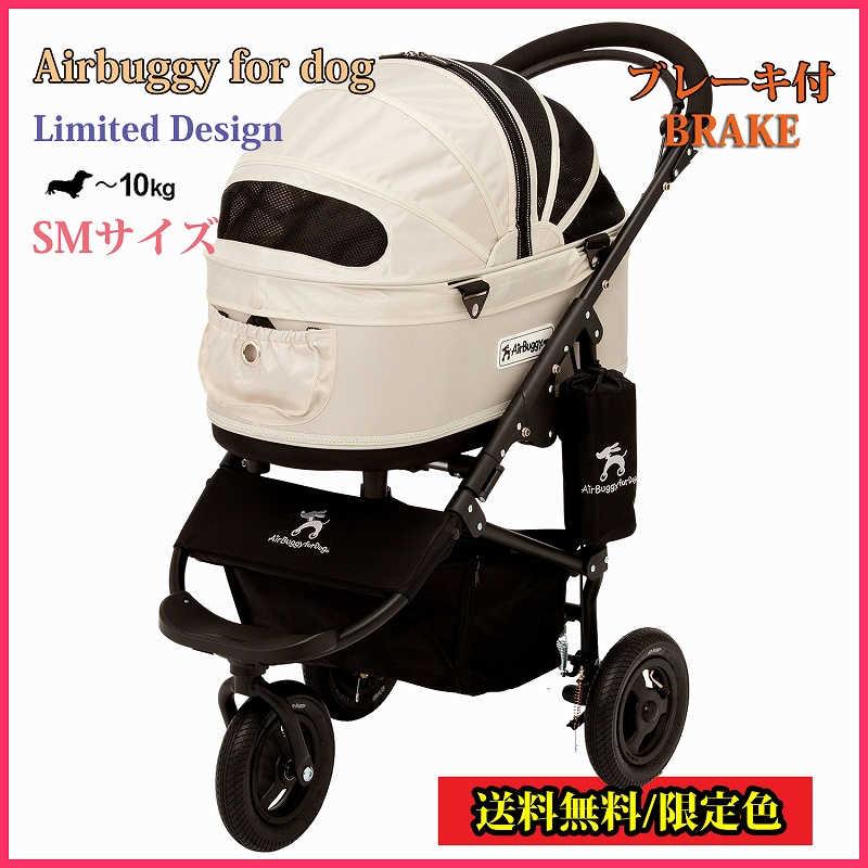 【SMサイズ/ブレーキDOME2セット】【送料無料】◎エアバギー【ロイヤルミルク】ペットバギー 犬用カート 小型犬 中型犬 Airbuggyfordog