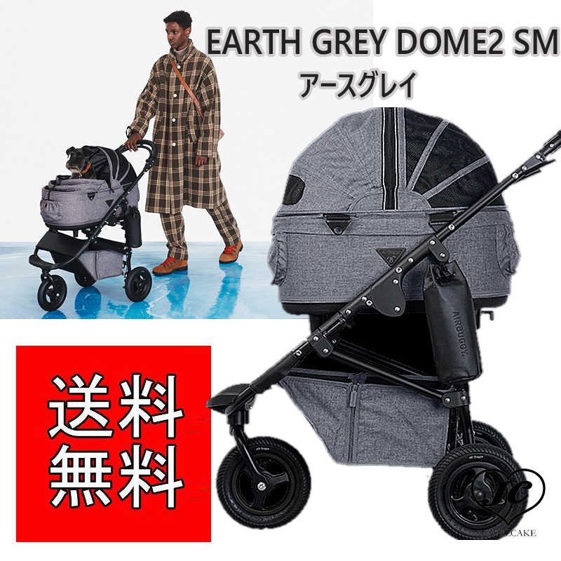 アースグレー EARTH グレー DOME2 SM【限定カラー】DOME2 ブレーキ[ペットカート ドッグカート キャットカート]【ブラックフレーム/エアバギー フォー ドッグ ドーム2 ブレーキ SM[Air Buggy for Dog DOME2 BRAKE]】【送料無料】カート/バギー