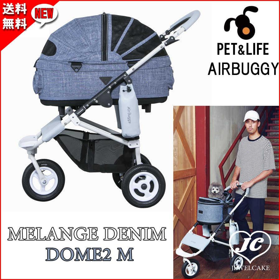 (ブレーキM/メランジ)【限定カラー】DOME2【エアバギー/Air buggy for dog】MELANGE DENIM DOME2 M【送料無料】犬用/カート/バギー【数量限定】