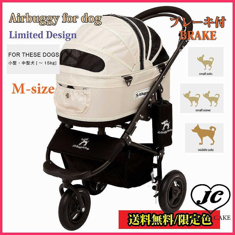 【M/ブレーキDOME2セット】【限定カラー】Mエアバギー【ロイヤルミルク】【送料無料】 ペットバギー 犬用カート 小型犬 中型犬