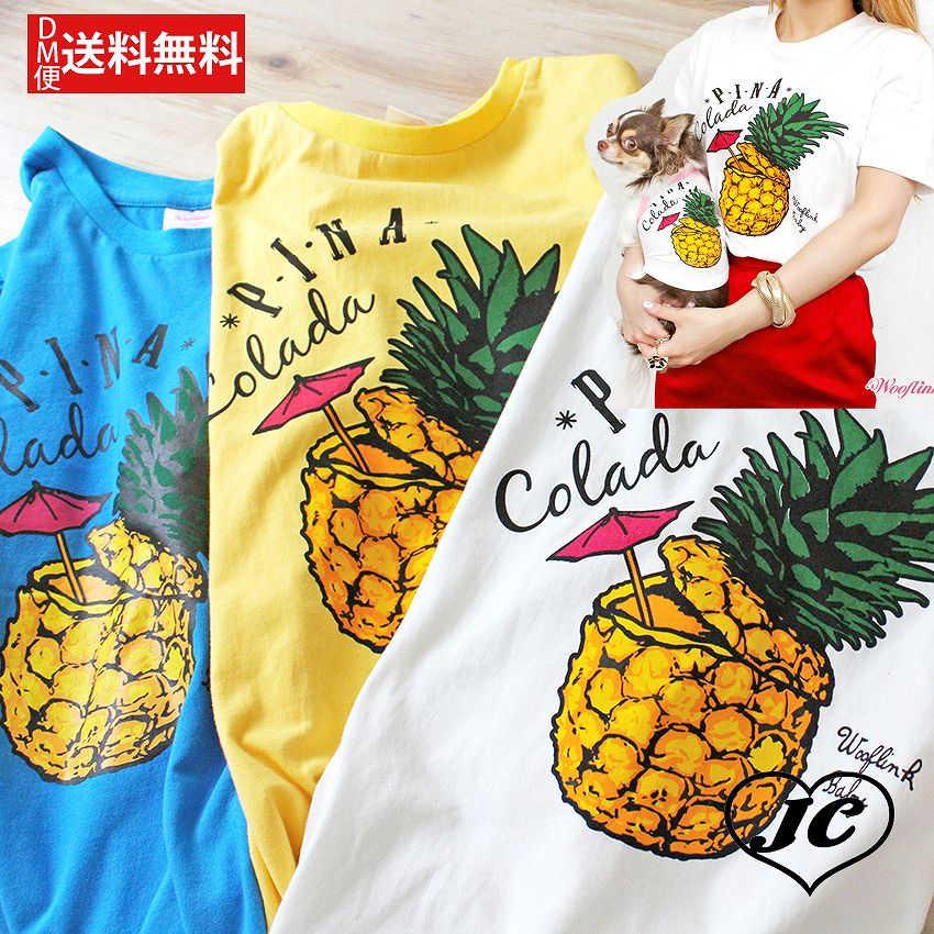 【ゆうパケット対象 WOOFLINK】PINA COLADA FOR MOMMY(ワンちゃんおそろ/ウーフリンク/パイナップル/Tシャツ/トップス/リンクコーデ)