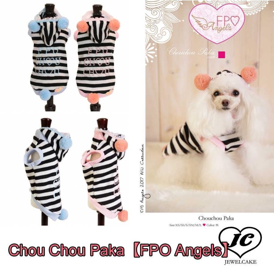 【送料無料】【FPO Angels】Chou Chou Paka (犬 服 小型犬 セレブ イタリアドッグウェア ボーダーForpetsonly フォーペッツオンリー セカンドライン)