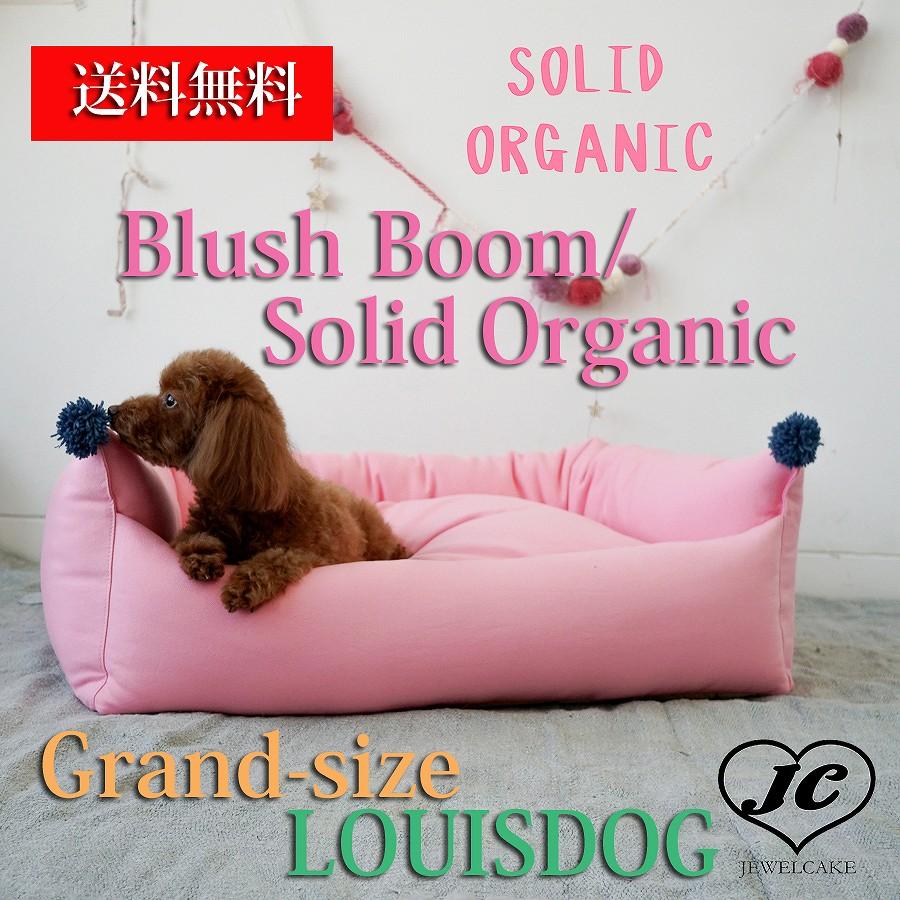 【送料無料】Louis Dog (ルイスドッグ)(ルイドッグ)Blush Boom/Solid Organic(グランドサイズ)小型犬 シンプル ハウス ベッド ピンク ポンポン カシミアブレンド