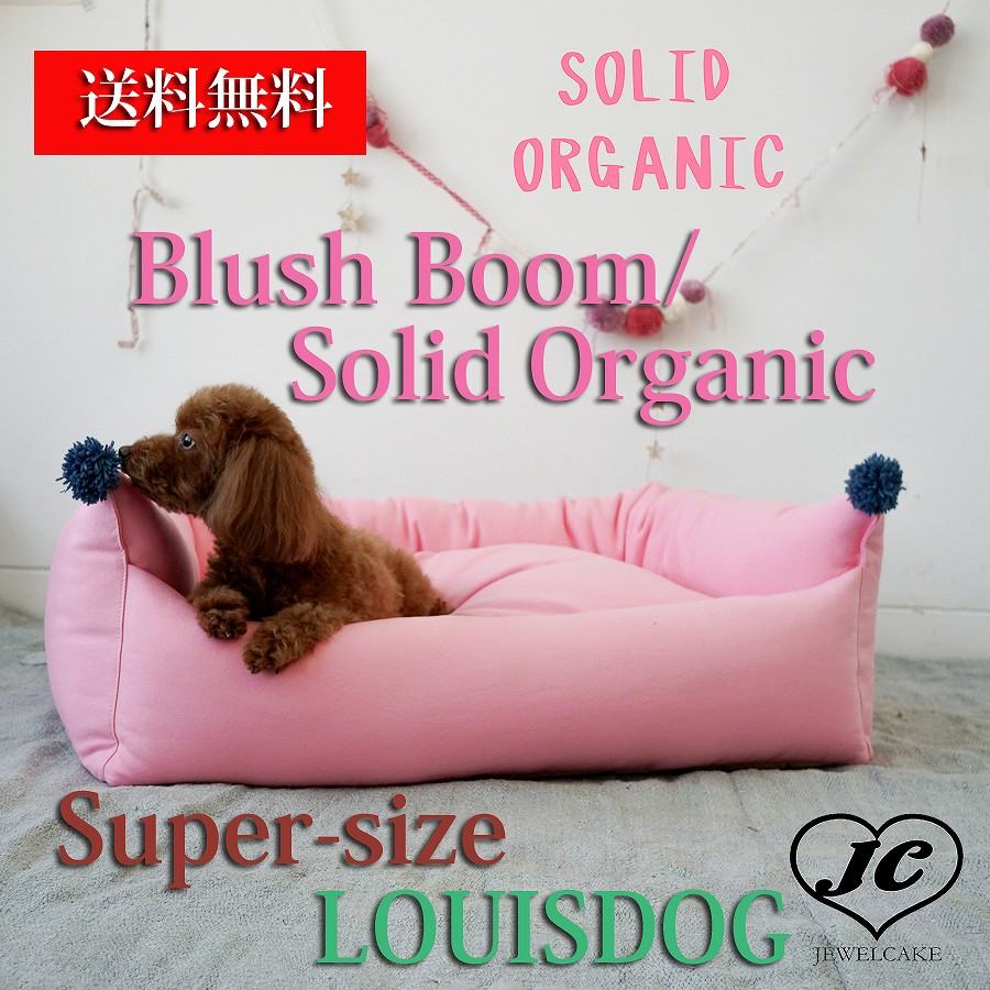 【送料無料】Louis Dog (ルイスドッグ)(ルイドッグ)Blush Boom/Solid Organic(スーパーサイズ)小型犬 シンプル ハウス ベッド ピンク ポンポン カシミアブレンド