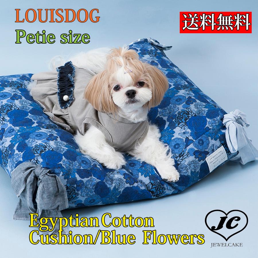 【送料無料】Louis Dog (ルイスドッグ)(ルイドッグ)Egyptian Cotton Cushion/BlueFlowers(プチサイズ)小型犬 花柄 ハウス カドラー ベッド マット