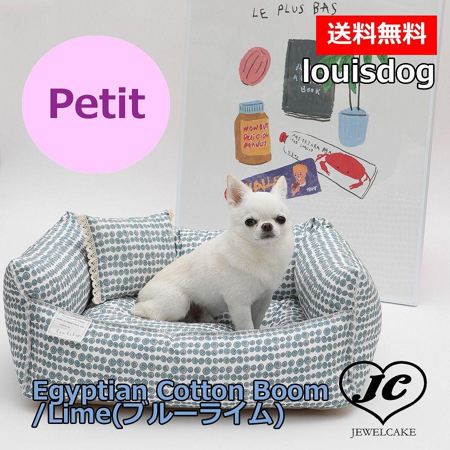 【送料無料】Louis Dog (ルイスドッグ)(ルイドッグ)louisdog Egyptian Cotton Boom/Lime(ブルーライム) Petit(プチサイズ)ベッド カドラー 小型犬 エジプシャンコットン シンプル さわやか【犬服 ブランド】