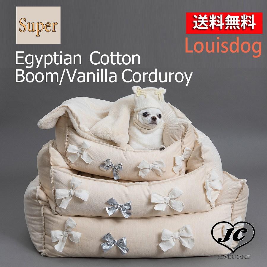 【送料無料】Louis Dog (ルイスドッグ)(ルイドッグ)Classy Boom /Vanilla Corduroy(スーパーサイズ)ベッド カドラー 小型犬 エジプト綿 リボン コーデュロイ カバー付き 洗濯可能【犬服 ブランド】