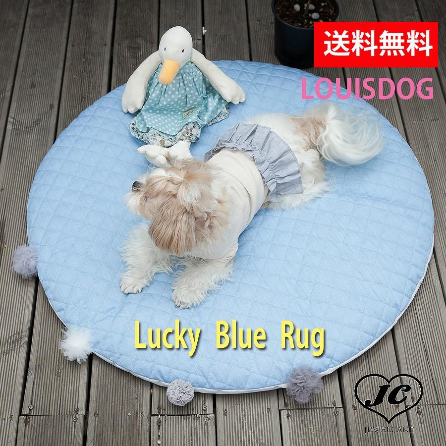 【送料無料】Louis Dog (ルイスドッグ)(ルイドッグ)LuckyBlue Rug(ワンサイズ)ベッド 小型犬 マット デニム コットン ハウス ラグ インテリア