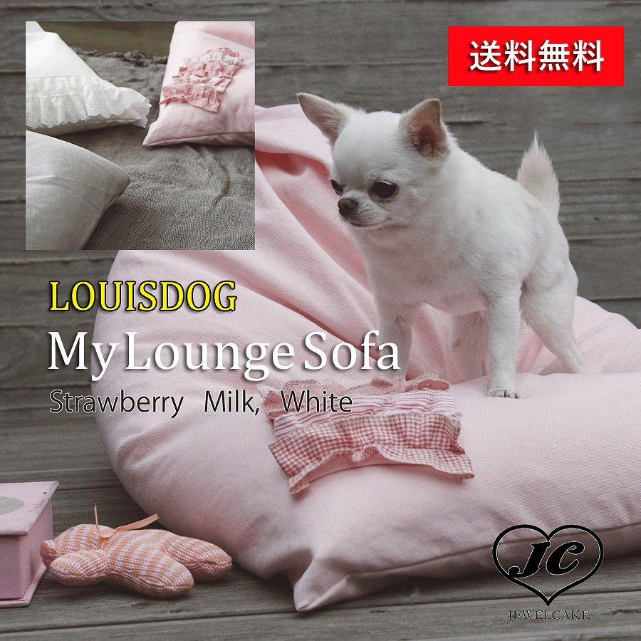 【送料無料】My Lounge Sofa Louis Dog (ルイスドッグ)(ルイドッグ)小型犬 ベッド カドラー ラウンジ 犬用ベッド