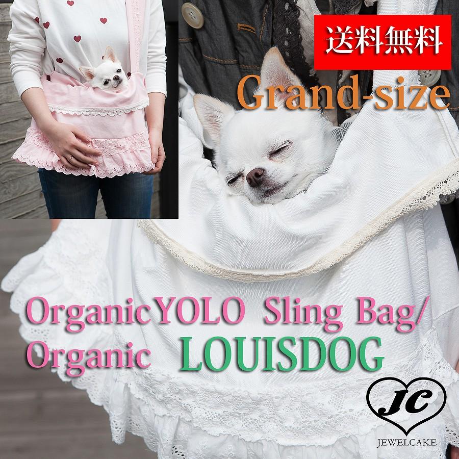 【送料無料】(Grand)Organic Yolo sling bag/Frills (ルイスドッグ)(ルイドッグ)小型犬 軽量 キャリーバッグ オーガニック フリル 犬用 スリング 犬の服