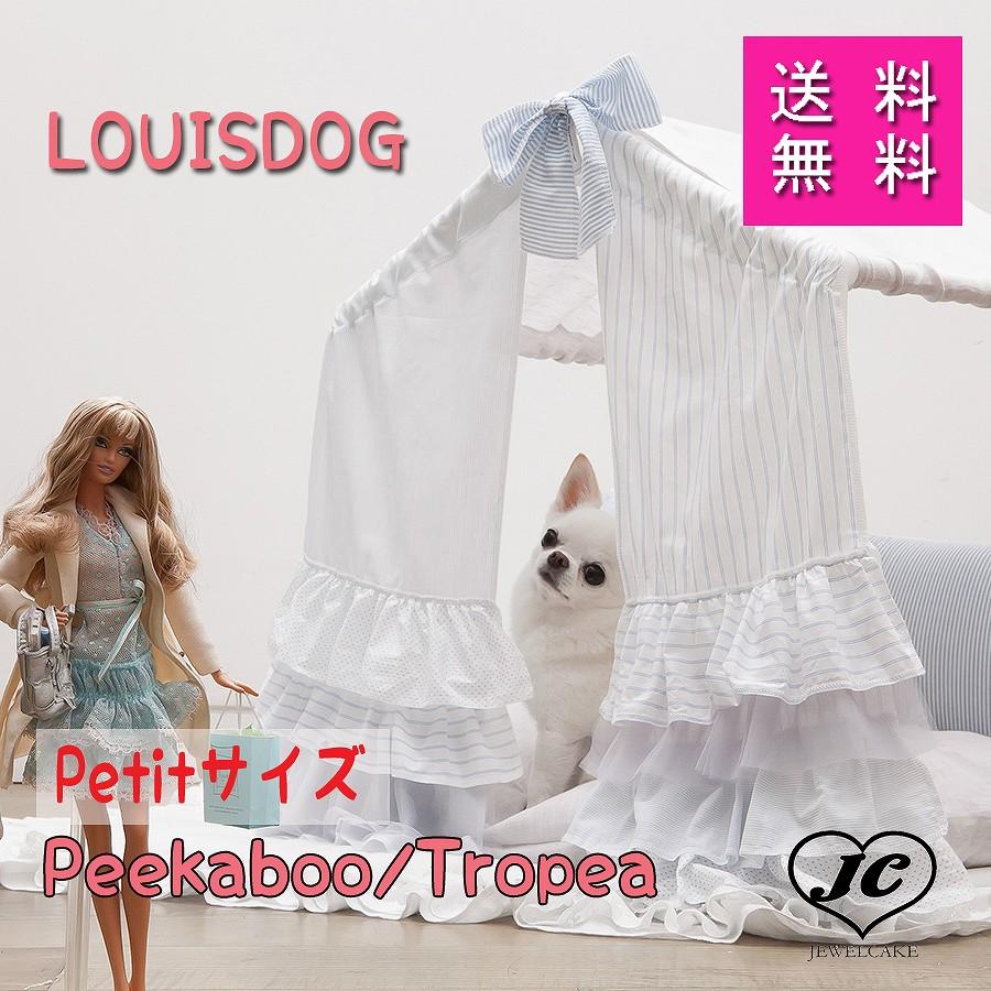 【送料無料】Louis Dog (ルイスドッグ)(ルイドッグ)Peekaboo/Tropea Blue(プチサイズ)小型犬 カーテン 屋根付き 天蓋 ハウス リボン カーテン フリル ピンクレッド
