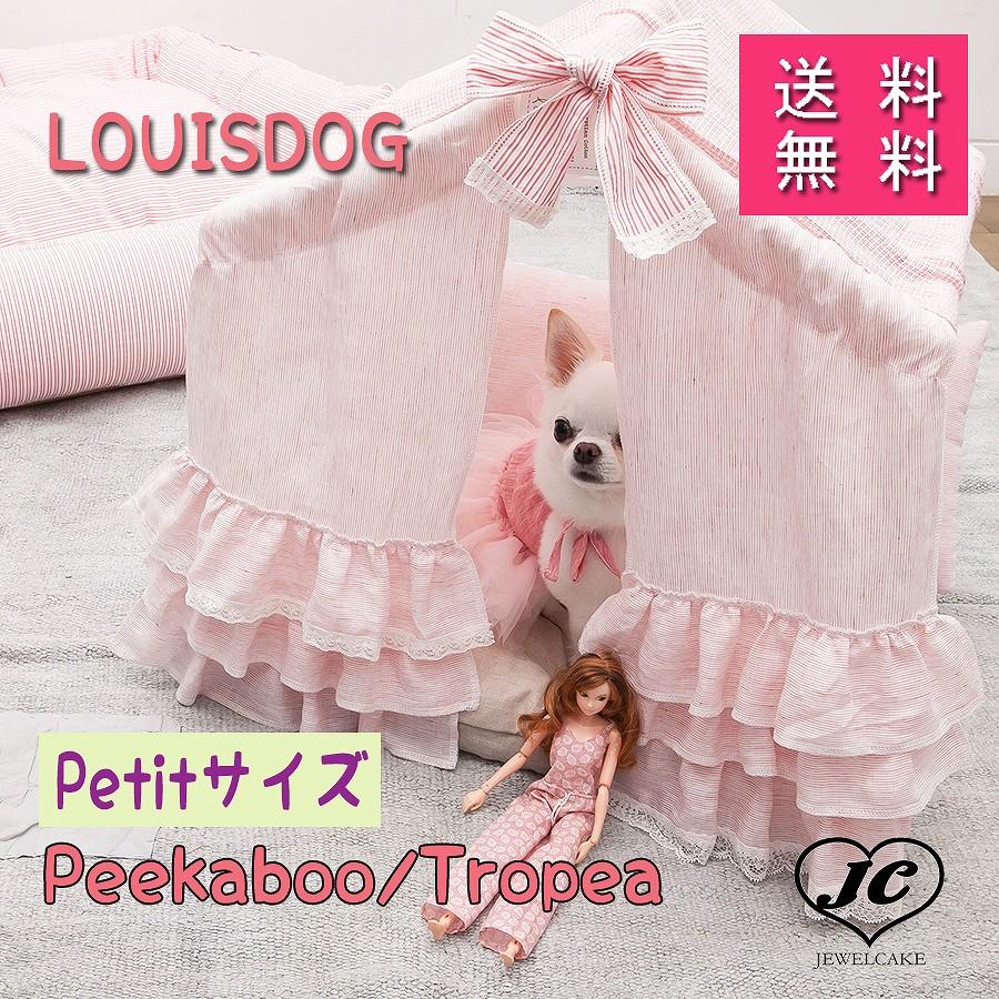 【送料無料】Louis Dog (ルイスドッグ)(ルイドッグ)Peekaboo/Tropea Red(プチサイズ)小型犬 カーテン 屋根付き 天蓋 ハウス リボン カーテン フリル ピンクレッド