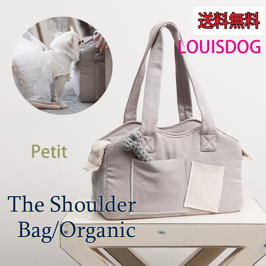 【送料無料】Grey(Petit/S)Louis Dog (ルイスドッグ)(ルイドッグ)The Shoulder Bag/Organic 小型犬 オーガニック キャリーバッグ ショルダー 肩掛け
