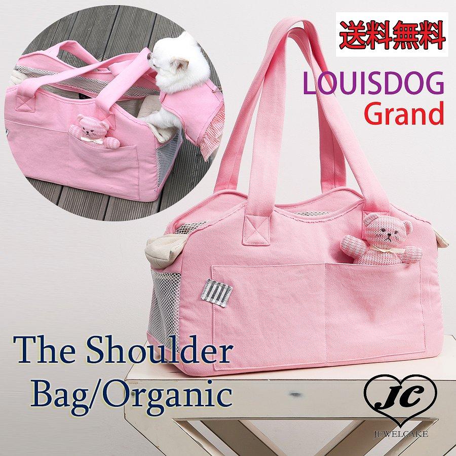 【送料無料】Lolipop Pink(Gand/L)Louis Dog (ルイスドッグ)(ルイドッグ)The Shoulder Bag/Organic 小型犬 オーガニック キャリーバッグ ショルダー 肩掛け