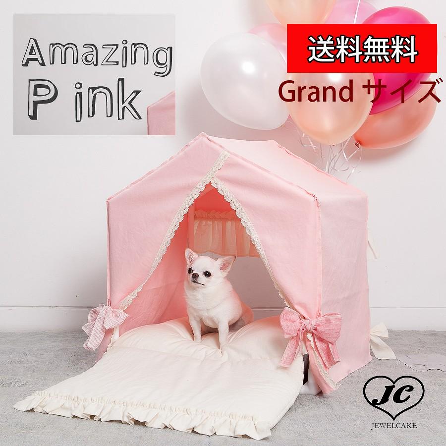 【送料無料】Louis Dog (ルイスドッグ)(ルイドッグ)Peekaboo/Amazing Pink(グランドサイズ)小型犬 カーテン 屋根付き 天蓋 ハウス リボン カーテン