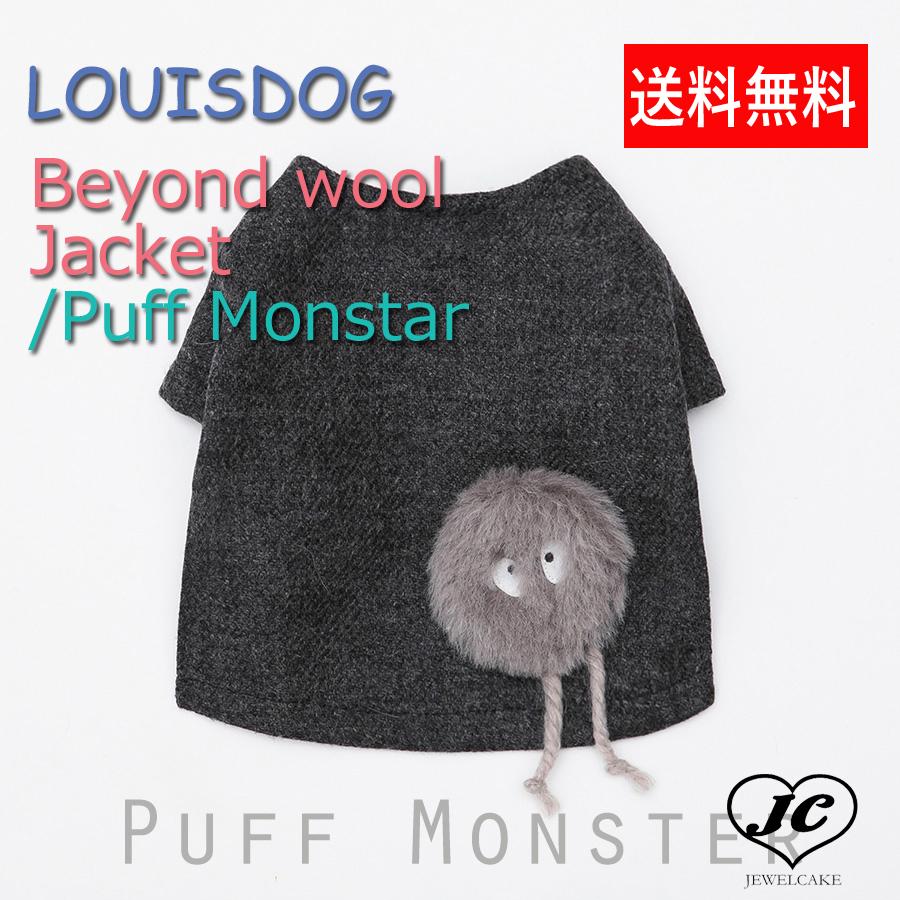 【送料無料】Louis Dog (ルイスドッグ/ルイドッグ)Beyond wool Jacket/Puff Monstar【小型犬/アウター/ウール/モンスタージャケット/コート/犬服/ドッグウェア】