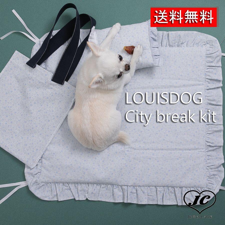 【送料無料】Louis Dog (ルイスドッグ)(ルイドッグ)CIty Break Kitマット バッグ お散歩バッグ