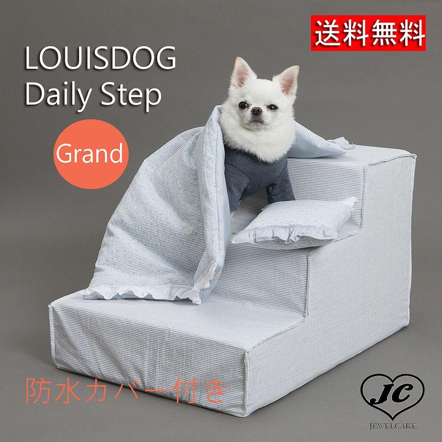 【送料無料】Louis Dog (ルイスドッグ)(ルイドッグ)Daily StepBlue Stripe(Grand)(プチサイズ)プレーン ブルーストライプ 防水 小型犬 ベッド 階段 ステップ コットン シンプル【犬服 ブランド】