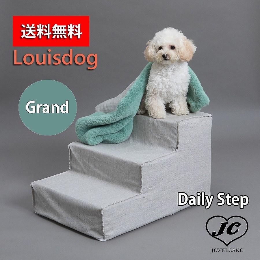 グランド :防水カバー付き(2サイズ) 【送料無料】Louis Dog (ルイスドッグ)(ルイドッグ)Daily Step Khaki Beige(Grand)(グランドサイズ)プレーン カーキベージュ 防水 小型犬 ベッド 階段 ステップ コットン シンプル